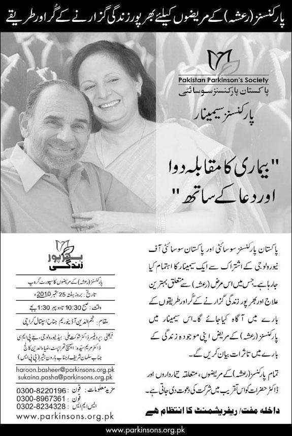 Pakistan Parkinson's Society - Events
